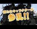 PS4/PS Vita『閃乱カグラ ESTIVAL VERSUS -少女達の選択-』プロモーション映像第4弾