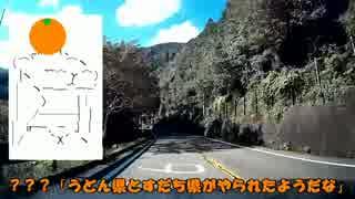 【RASHEEN】だいたい日本一周の旅 その12【香川 → 高知】