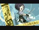 【刀剣乱舞】大和守安定をイメージしてピアノ曲作ってみた【特】