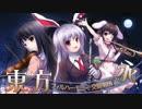 第100位:【東方オーケストラ】永夜抄メドレー【交響アクティブNEETs】 thumbnail
