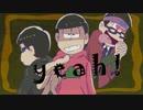 【手描き】妄/想/税【おそ松さん】 thumbnail