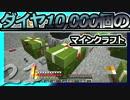 【Minecraft】ダイヤ10000個のマインクラフト Part21【ゆっくり実況】