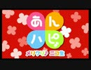 TVアニメ「あんハピ♪」めりクリ♪ニコ生