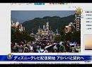 【新唐人】ディズニーテレビ配信開始 アリババと契約へ