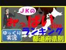 【ゆっくり解説】JKおっぱいサイズ都道府県ランキング【ぉっぱい】
