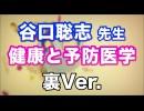 医食同源!食や薬の飽和した現代日本の課題 【予防医学 谷口 裏Ver.】