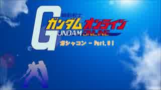 【ガシャコン】ガンダムオンライン Part.9