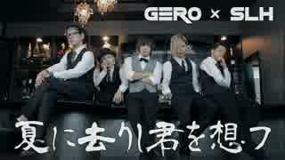 【Gero×SLH】夏に去りし君を想フ【踊って歌ってみた】