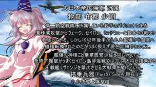 【ゆっくり実況】大戦略大東亜興亡史3ストーリー動画Part18.5リメイク