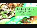 【WLW】リンちゃんが行くおもらしらんどうぉーず 9杯目【AA5リン】