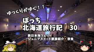 【ゆっくり】北海道旅行記 30 新日本海フェリーすいせん 個室紹介 thumbnail