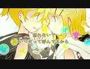 【鏡音リン・レン】 カルマ 【カバー】 thumbnail