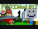 【Minecraft】ドラゴンクエスト サバンナの戦士たち #17【DQM4実況】