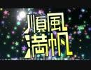 ニコニコ動画順風満帆