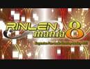 【鏡音リン・鏡音レン】 RINLENMANIA 8 【ノンストップメドレー】