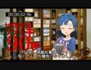 七尾百合子のナゾトキ90秒 #28『虚無への供物』