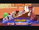 """ほのぼの幻想郷 第十九話 """"鉄槌は時を超えて・・・"""""""