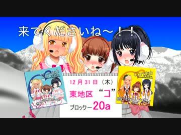 C89】雪色マスカレード紹介動画...