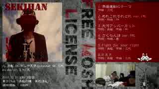 【赤飯アルバムXFD】 Free Mosh License【C89・東ク23ab】