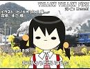 【ユキV4_Natural】YELLOW YELLOW FIRE【カバー】