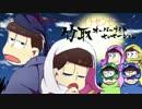 【手描き】おそ松さん×ボカロサビメドレー2【SPver.】