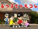 【おそ松さん】六つ子でトモダチコレクション新生活!【ゆっくり実況】