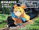 【ユニティちゃん】銀河鉄道999【カバー】