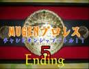 MUGENプロレス チャンピオンシップバトル!5・ED前編