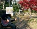 【響け!ユーフォニアム】 朧げな現在 聖地でギター弾いてみたっ