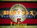 MUGENプロレス チャンピオンシップバトル!5・ED後編