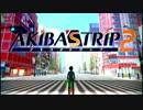 ー社畜つなの第二の人生ー AKIBA'STRIP2 実況プレイ part1