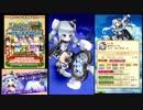 【白猫プロジェクト】 フォースター☆プロジェクト 17th 魔道士