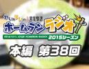 【第38回】れい&ゆいの文化放送ホームランラジオ![飛び入り参加:立花...