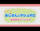 おじさんとマシュマロ #0「おじさんとマシュマロ放送直前スペシャル」 thumbnail