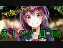 カオスな二人が東京サマーセッションを歌うとこうなる  詩人&みゅさん thumbnail