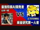 最強将棋AI開発者 山本 VS とつげき東北 - ミリオンダウト大会第2試合