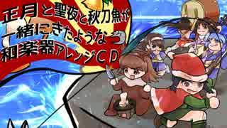 【C89】秋刀魚で和太鼓な艦これアレンジCDの告知動画【うさぎいぬんち】