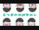 【手描き】6つ子のズボラめし【おそ松さん】 thumbnail