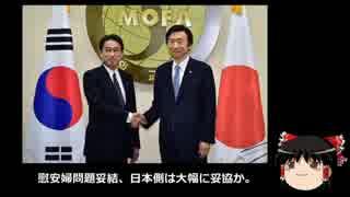 【ゆっくり保守】慰安婦問題妥結、日本側は大幅に妥協か。