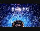 3日遅れの『クリスマスソング』歌ってみた 勇月