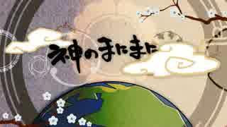 【葵井ひかる】神のまにまに歌ってみた【ひろぴぃ】