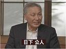 【新春特別対談】日下公人氏に聞く、理屈と人情の経済学[桜H28/1/1]
