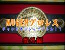 MUGENプロレス チャンピオンシップバトル!番外編