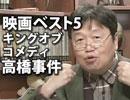 ニコ生岡田斗司夫ゼミ12月27日号「毎週語れるスルメアニメおそ松さんとキンコメ高橋逮捕を考えると2016年は明るくない?」