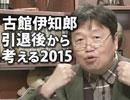 第60位:ニコ生岡田斗司夫ゼミ12月27日号延長戦「ニコニコ有料ブロマガ天下一武道会~トップはあのチャンネル?」