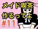 [マイクラPE]メイド喫茶を作るまでの冒険#11
