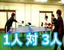 超白熱!笑いだらけの卓球対決 Part4【キヨ・レトルト・牛沢・ガッチマン】
