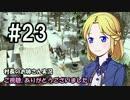 【Banished】村長のお姉さん 実況 23【村作り】