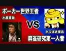 【ポーカー世界王者】木原 VS 麻雀研究家 -【嘘つき大富豪】 第3試合