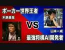 Ponanza開発者山本一成 VS ポーカー世界王者 - ミリオンダウト大会 第4試合